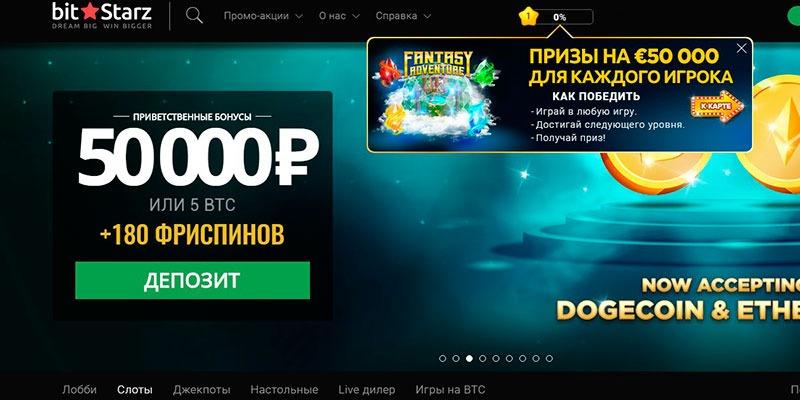 BitStarz casino (Битстарз) лучшие бонусы