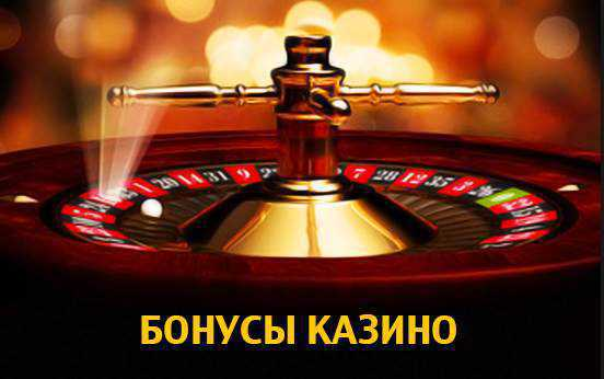 Бонусы в казино – что это такое?