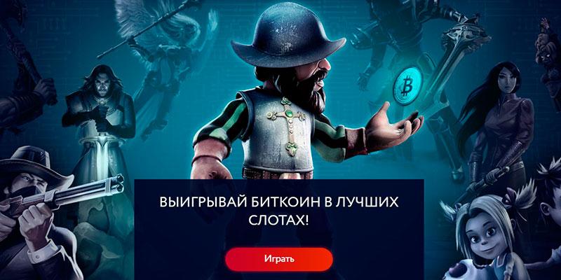 Mr Bit casino - казино Мистер Бит