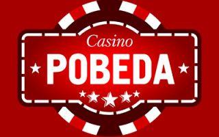 pobeda казино официальный сайт
