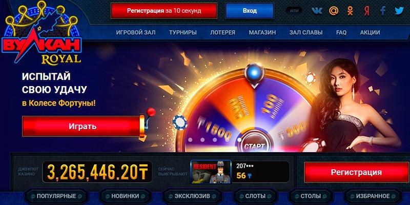 Вулкан Рояль казино
