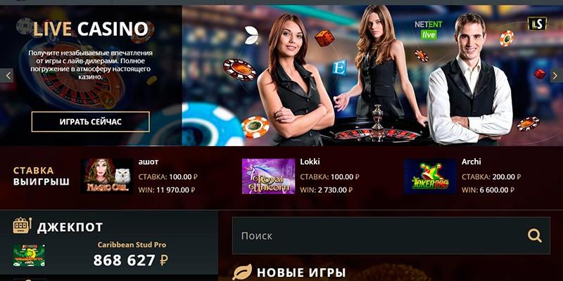 riobet казино играть