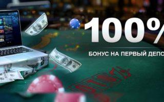 выгодные депозиты в казино