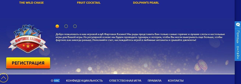 fartu casino официальный сайт