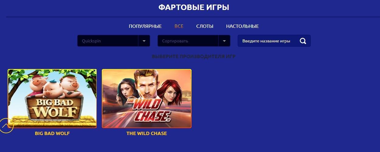 fartu ru казино