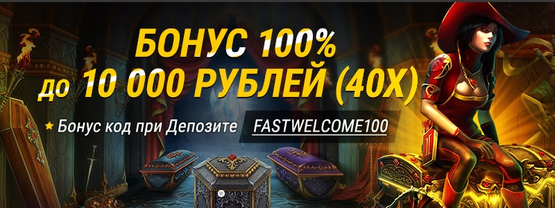 фаст пей казино сайт
