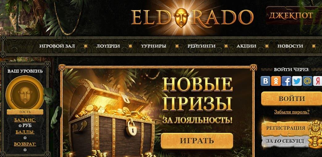 эльдорадо клуб игровых автоматов