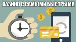 Онлайн казино с быстрыми выплатами 2019