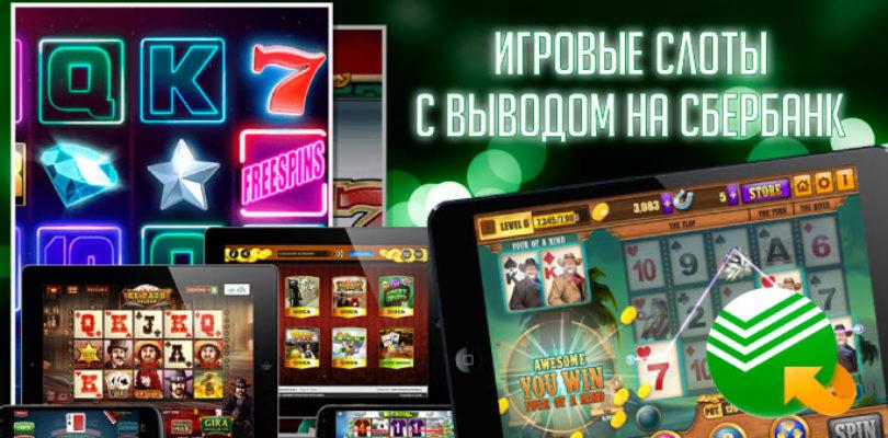 пополнить счет казино с карты сбербанк