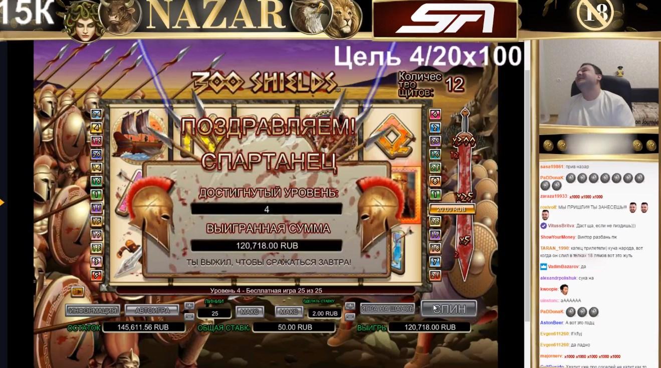 канал назара казино