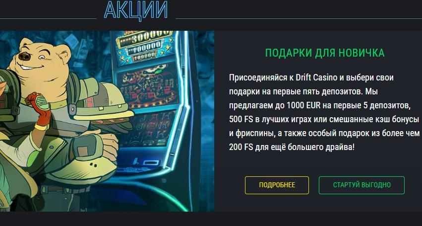 дрифт казино бонус