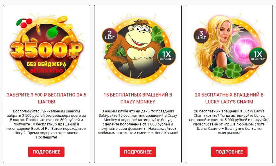 бонусы шанс казино онлайн