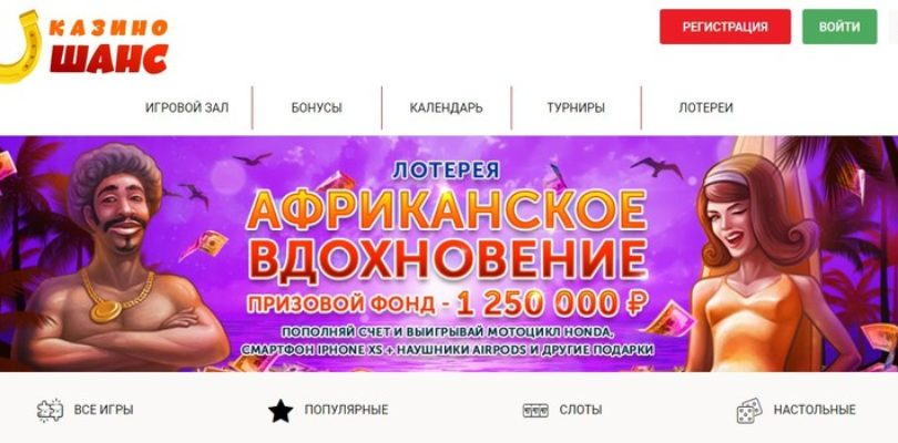 казино шанс официальный сайт