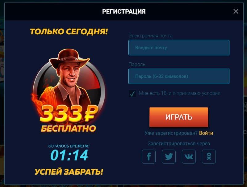vulkan maximum казино бездепозитный 333 рублей
