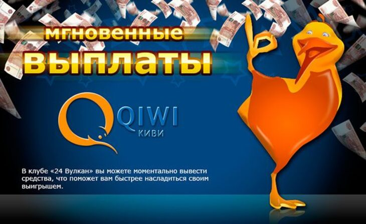 qiwi кошелек в казино