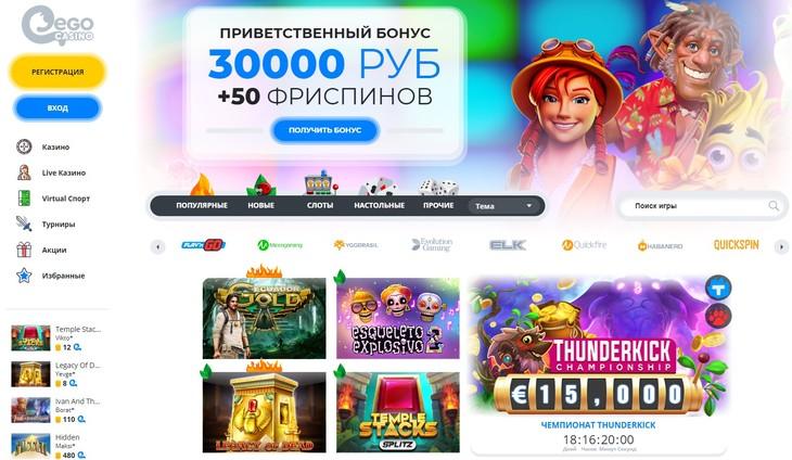 играть в ego casino