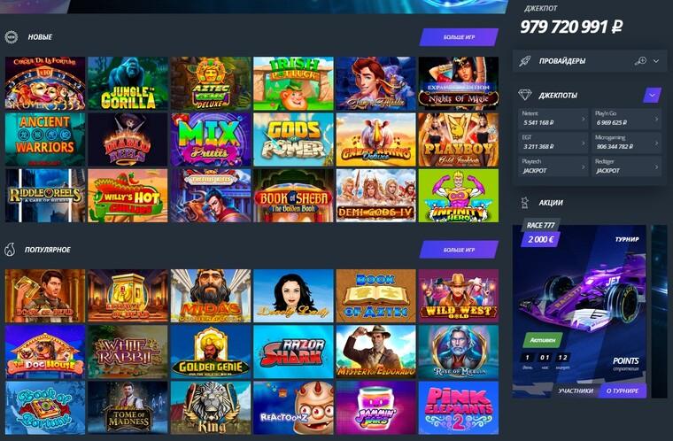 онлайн казино джет